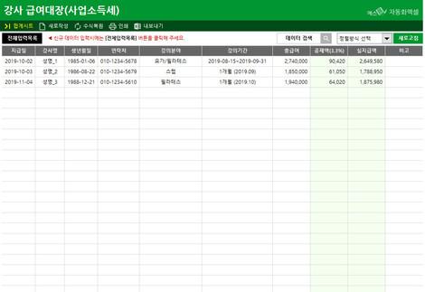 강사 급여대장(사업소득세) - 섬네일 1page