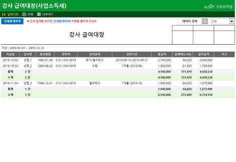 강사 급여대장(사업소득세) - 섬네일 2page