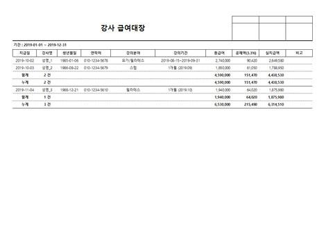 강사 급여대장(사업소득세) - 섬네일 4page