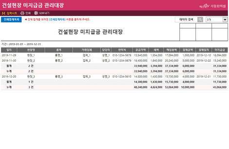 건설현장 미지급금 관리대장 - 섬네일 2page