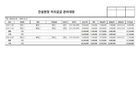 건설현장 미지급금 관리대장 - 섬네일 4page
