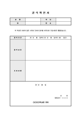 결석확인서(기본서식) - 섬네일 1page