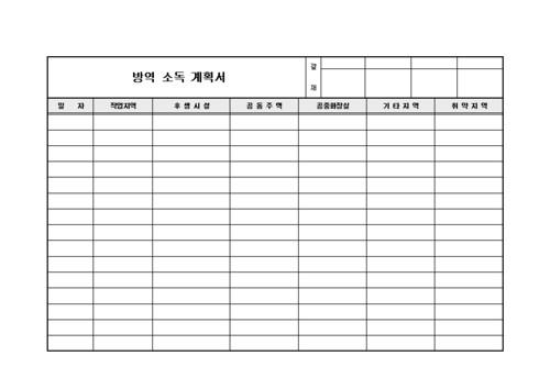 방역소독 계획서 - 섬네일 1page