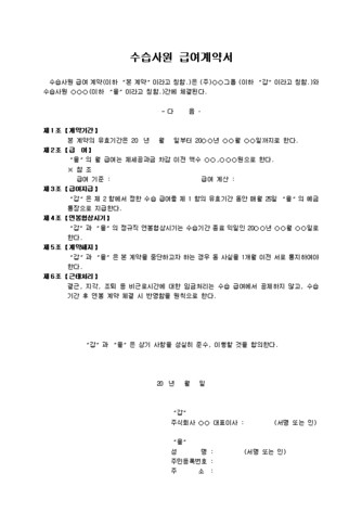 수습사원 급여계약서 - 섬네일 1page