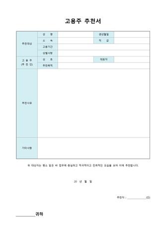 고용주 추천서 - 섬네일 1page