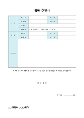 입학추천서(학생) - 섬네일 1page