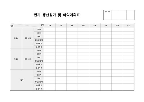 반기 생산원가 및 이익계획표 - 섬네일 1page