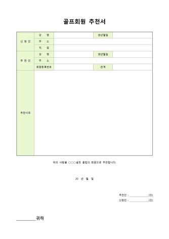 골프회원 추천서 - 섬네일 1page