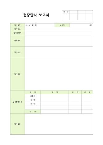 현장답사 보고서 - 섬네일 1page