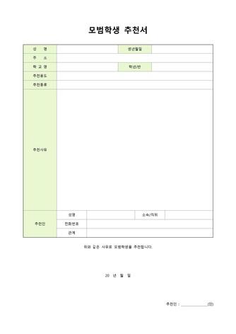 모범학생 추천서 - 섬네일 1page