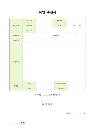 취업 추천서(추천사유) - 섬네일 1page