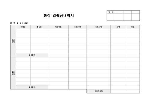 통장 입출금내역서 - 섬네일 1page