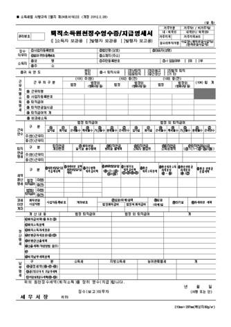 [2015년 연말정산] 퇴직소득원천징수영수증/퇴직소득지급명세서 - 섬네일 1page