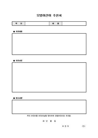 모범어린이 추천서 - 섬네일 1page