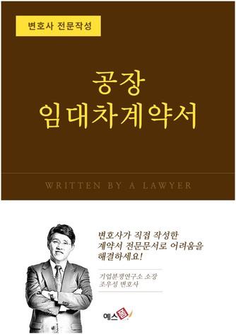 표준 공장 임대차계약서 | 변호사 전문작성
