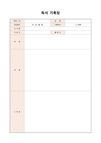 독서 기록장 - 섬네일 1page
