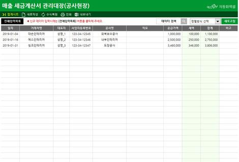 매출 세금계산서 관리대장(공사현장) - 섬네일 1page