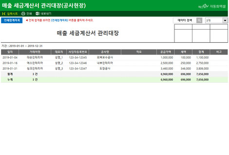 매출 세금계산서 관리대장(공사현장) - 섬네일 2page