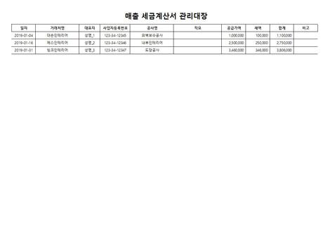 매출 세금계산서 관리대장(공사현장) - 섬네일 3page