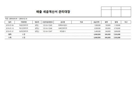 매출 세금계산서 관리대장(공사현장) - 섬네일 4page