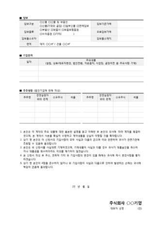 기업대출신청서 - 섬네일 2page