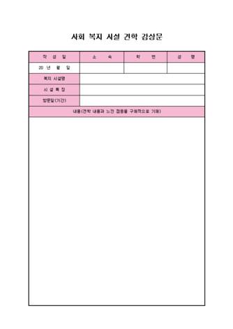사회 복지 시설 견학감상문 - 섬네일 1page