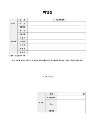 위임장(공증어음) - 섬네일 1page