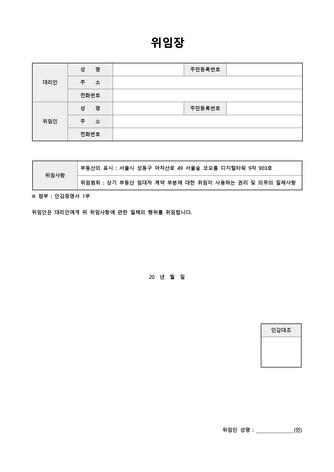 위임장(부동산 임대차계약) - 섬네일 1page