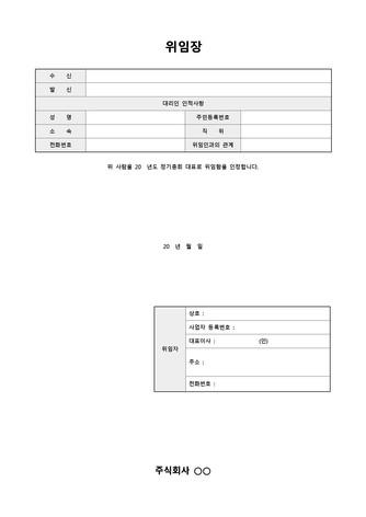 위임장(정기총회대표) - 섬네일 1page