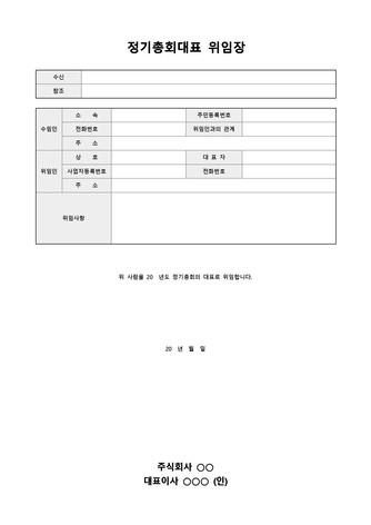 정기총회대표 위임장 - 섬네일 1page