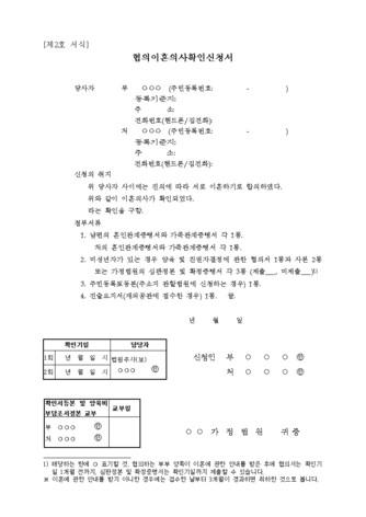 협의이혼 서류모음 - 섬네일 2page