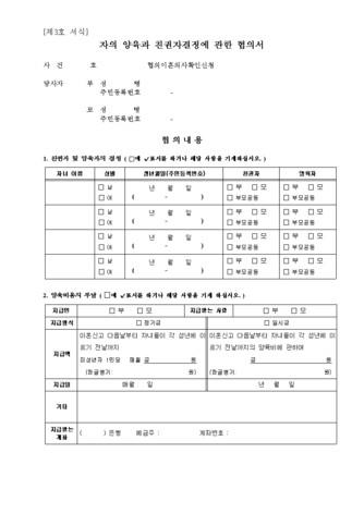 협의이혼 서류모음 - 섬네일 5page