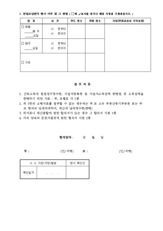 협의이혼 서류모음 - 섬네일 6page