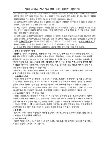 협의이혼 서류모음 - 섬네일 7page