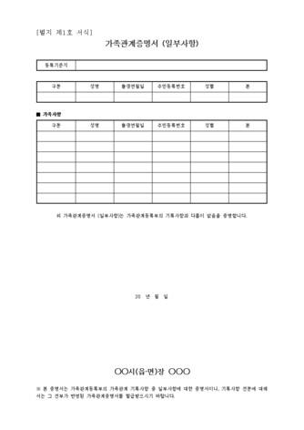 협의이혼 서류모음 - 섬네일 8page
