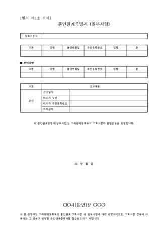 협의이혼 서류모음 - 섬네일 9page
