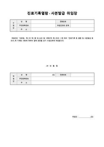 진료기록열람 및 사본발급 위임장 - 섬네일 1page