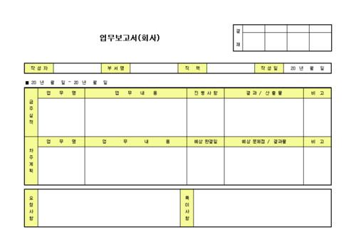 업무보고서(회사)_v20110809 - 섬네일 1page