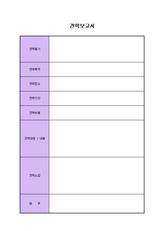 견학보고서(학생용) - 섬네일 1page