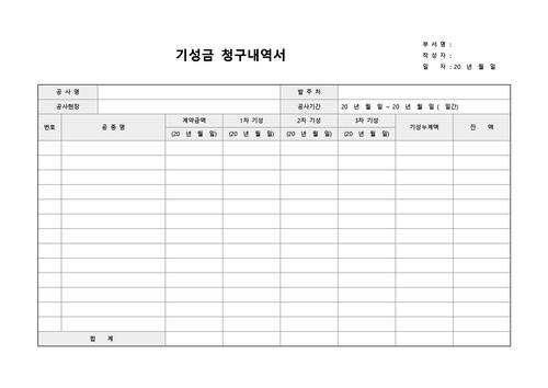 기성금 청구내역서 - 섬네일 1page