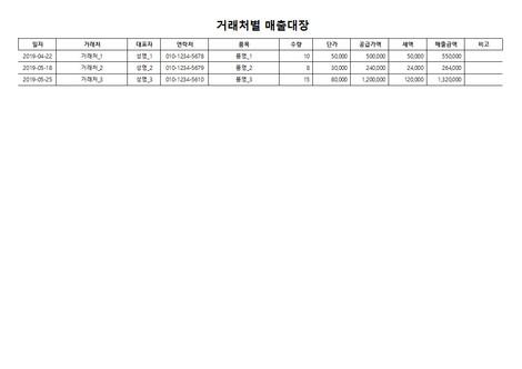 거래처별 매출대장 - 섬네일 3page