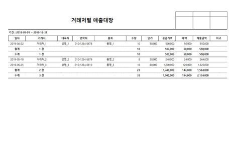 거래처별 매출대장 - 섬네일 4page