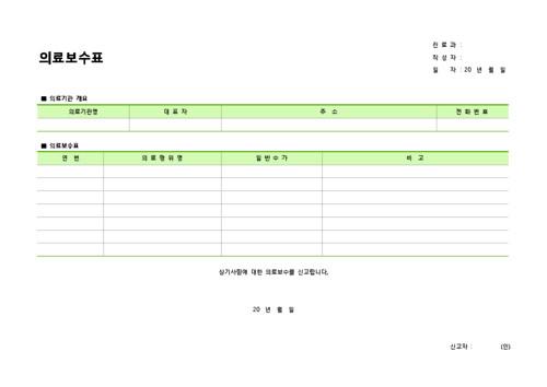 의료보수표(가로양식) - 섬네일 1page