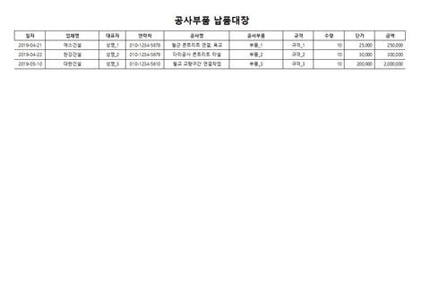 공사부품 납품대장 - 섬네일 3page