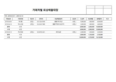 거래처별 외상매출대장(1) - 섬네일 4page