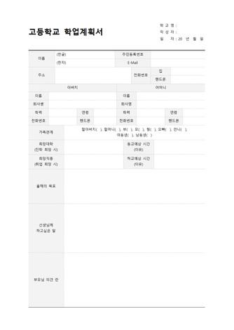 고등학교 학업계획서 - 섬네일 1page