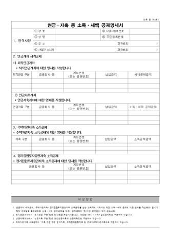 [2016년 연말정산] 근로소득 원천징수영수증/근로소득 지급명세서 - 섬네일 6page