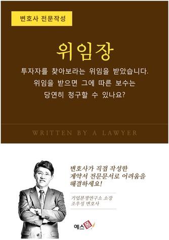 위임장 (위임받은 일에 대한 보수를 청구할 수 있나요?)   변호사 전문작성 - 섬네일 1page