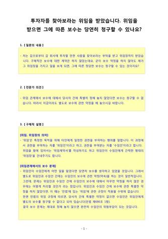 위임장 (위임받은 일에 대한 보수를 청구할 수 있나요?)   변호사 전문작성 - 섬네일 2page