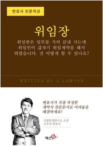 위임장 (갑자기 위임계약을 해지한 경우, 대처 방법은?) | 변호사 전문작성 - 섬네일 1page
